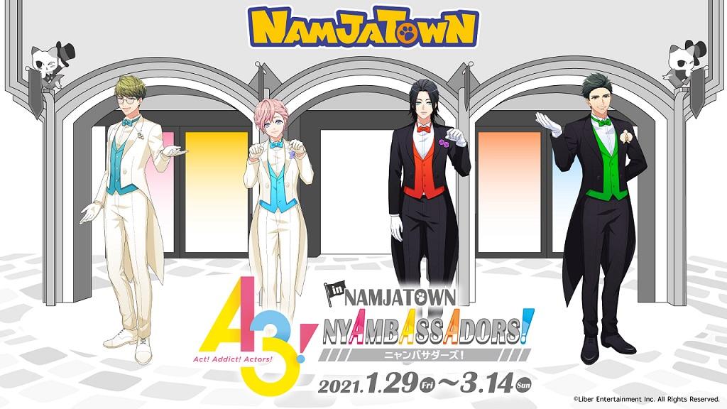 "「A3!」×「ナンジャタウン」MANKAIカンパニー24名のナンジャタウン親善大使""ニャンバサダー""が登場!"