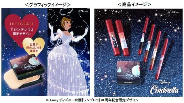 「シンデレラ」×「インテグレート」コラボパッケージが販売決定!シンデレラや魔法のシーンが描かれた心躍るデザイン
