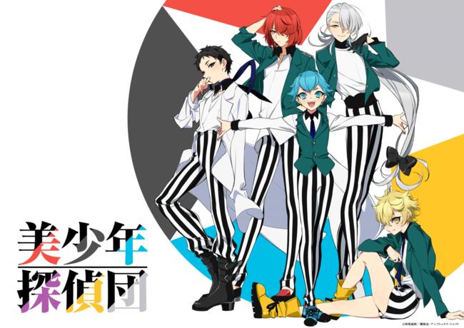 西尾維新先生×シャフトの最強タッグ!TVアニメ「美少年探偵団」2021年に放送決定&キービジュアル公開!