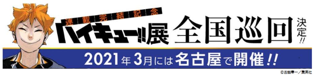 福岡 ハイキュー 展