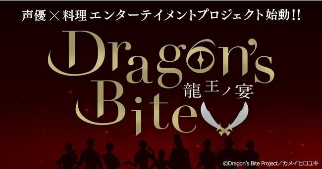 声優×料理の新プロジェクト「Dragon's Bite ~龍王ノ宴~」始動!キャストは天﨑滉平さん、仲村宗悟さんら9名