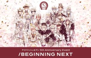"""「アイドリッシュセブン 5th Anniversary Event""""/BEGINNINGNEXT""""」ビジュアル"""