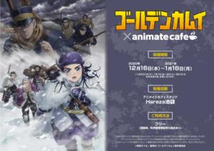 TVアニメ「ゴールデンカムイ」×「アニメイトカフェスタンド」