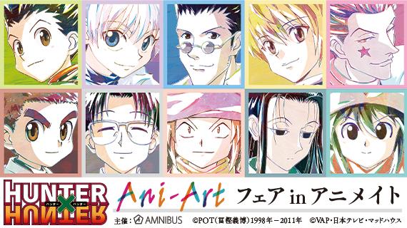 「HUNTER×HUNTER」Ani-Artグッズが先行販売されるフェア開催!ゴン・キルア・クラピカ・レオリオらの新規イラストに注目