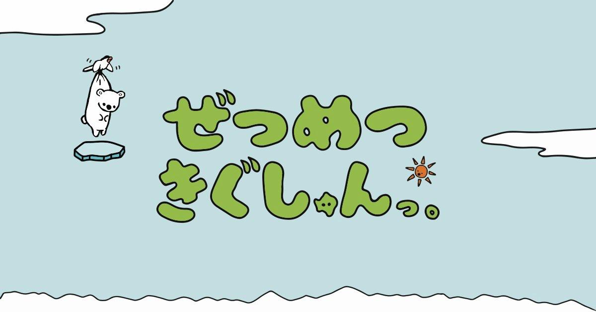 新作アニメ「ぜつめつきぐしゅんっ。」12月よりニコ動にて配信決定!主人公・シロクマしゅんを演じるのは花江夏樹さん