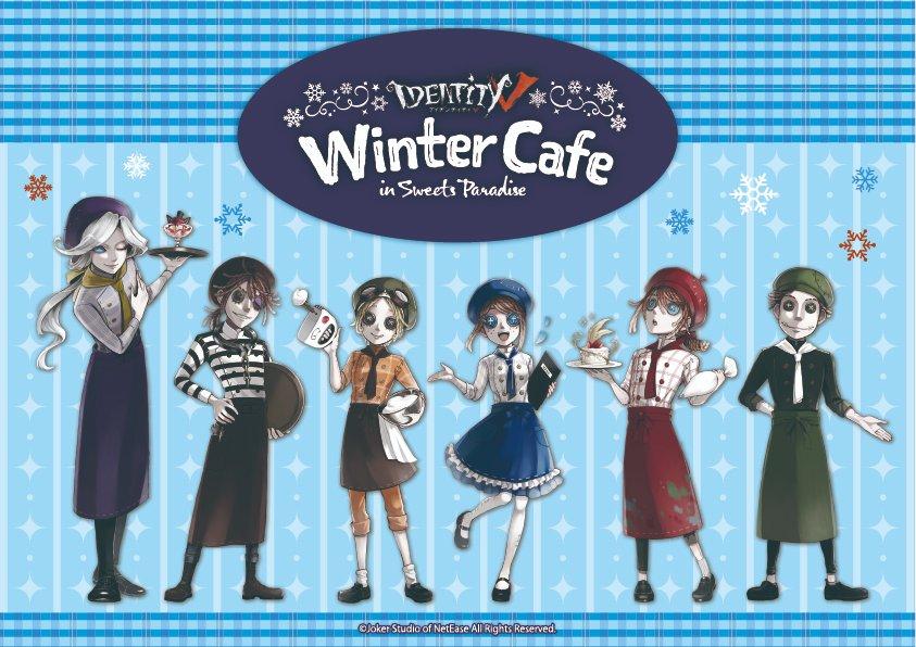 「Identity V 第五人格」×「スイパラ」Winter Cafeの詳細解禁!制服イラストが新登場&キャラをイメージしたフード・ドリンクも
