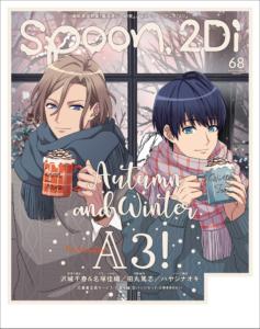 「spoon.2Di vol.68」Wカバー