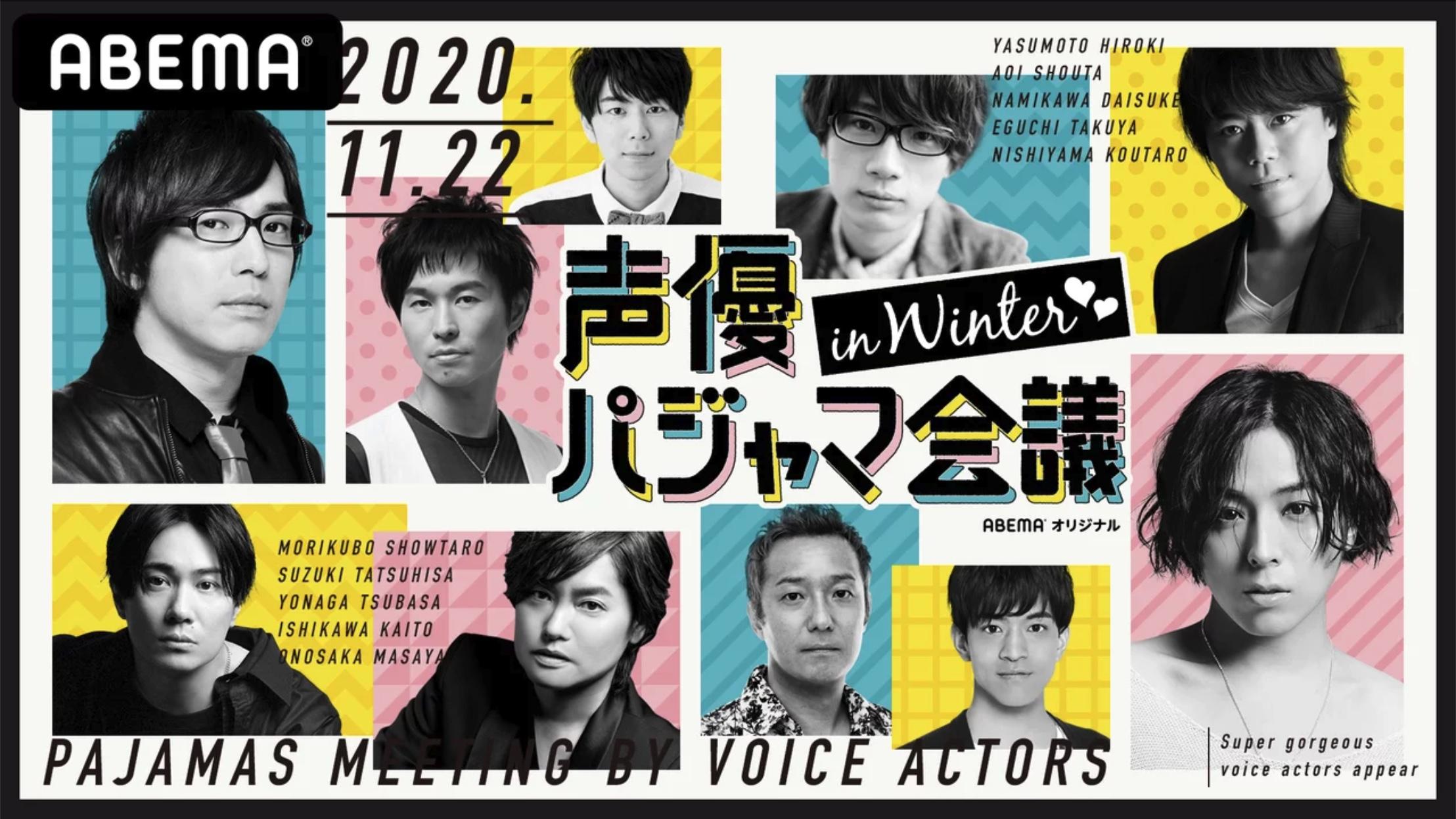 大反響を呼んだ「声優パジャマ会議」が帰ってくる!江口拓也さん・西山宏太朗さんなど新たなキャストを迎えた3時間生配信が決定
