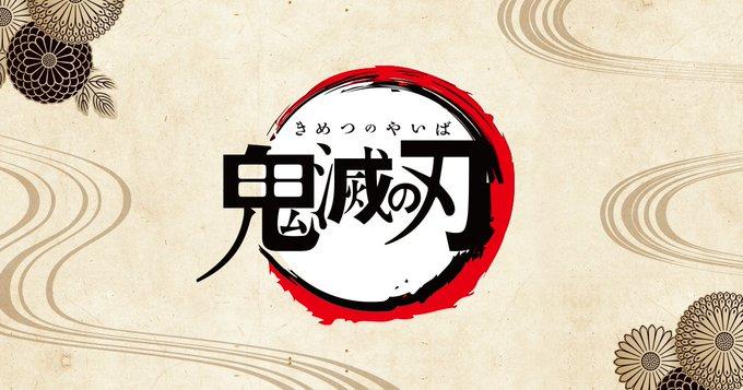隊士必携の2大書籍「鬼滅の刃」初の原作画集&公式ファンブック第二弾が同時発売決定!