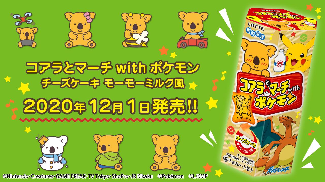 「ポケモン」×「コアラのマーチ」コラボパッケージ登場!絵柄は全部で96種類&味はチーズケーキ モーモーミルク風