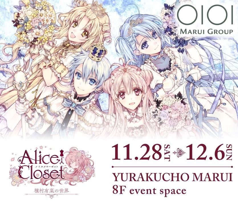 「Alice Closet」初の展示イベント開催決定!種村有菜先生のイラスト展示&サイン会も