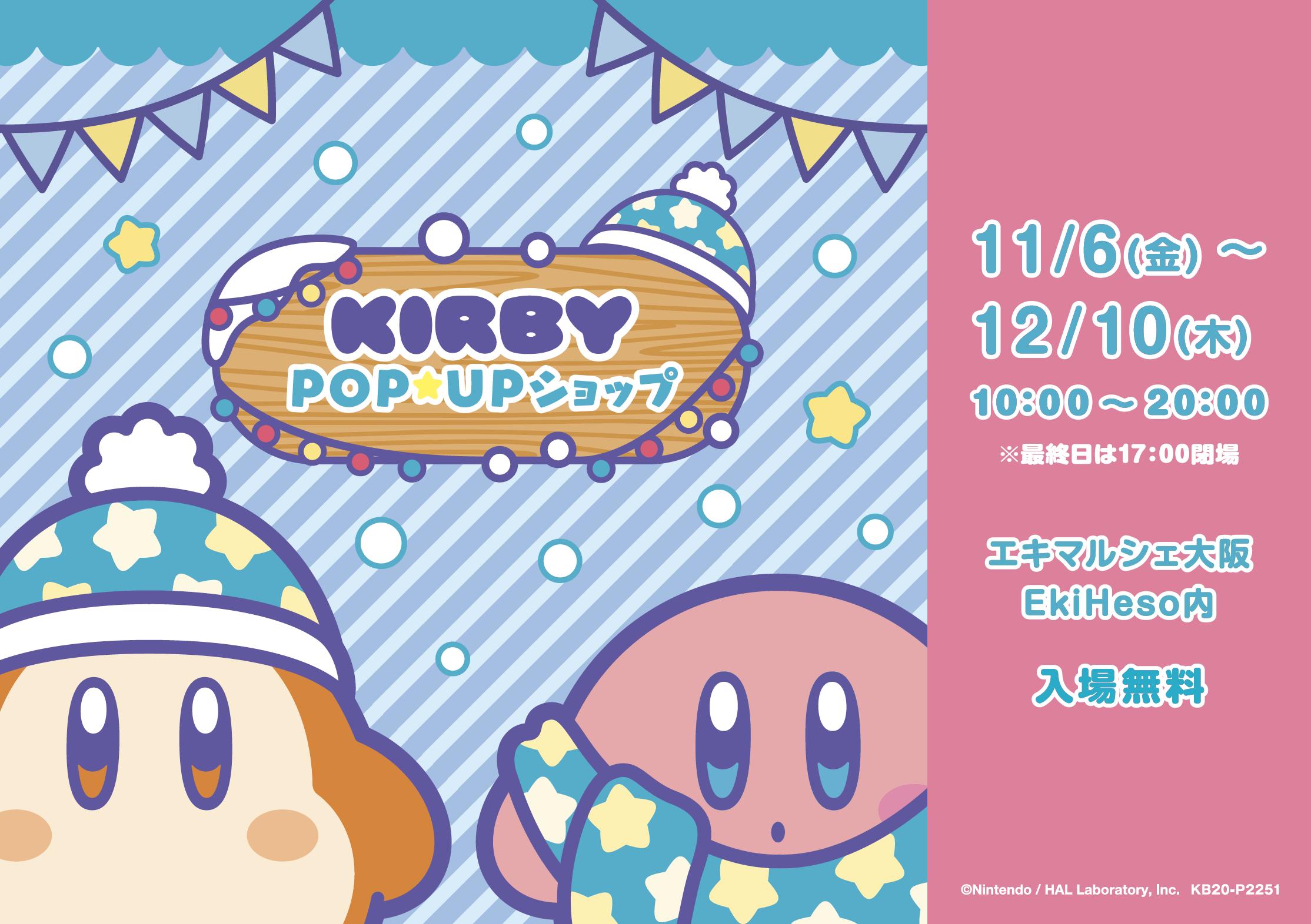 「星のカービィ」冬がテーマのポップアップショップがエキマルシェ大阪にオープン!購入特典でオリジナルポストカードもらえる
