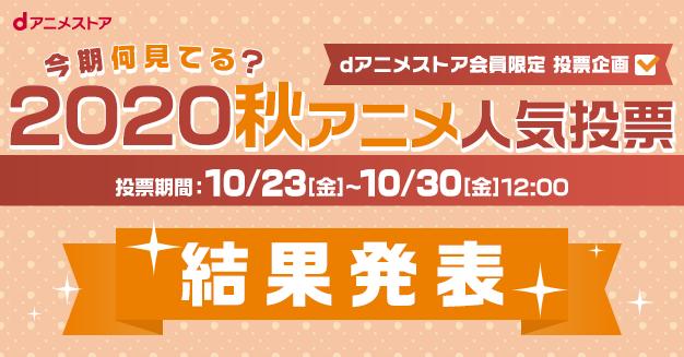 男女で差アリ!?「2020秋アニメ視聴継続作品」ランキング発表