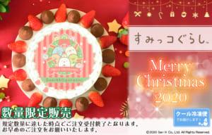 「すみっコぐらし」クリスマス限定デザインのプリントケーキ