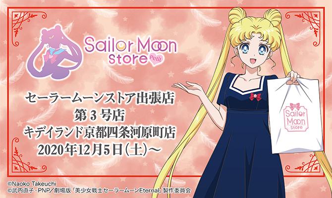 「セーラームーンストア」出張店が京都・名古屋に続々オープン!限定グッズや購入特典も