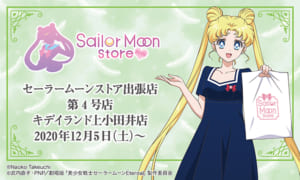 「Sailor Moon store -petit-」キデ「Sailor Moon store -petit-」キデイランド上小田井店イランド上小田井店