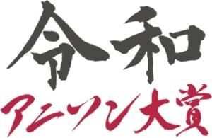 令和アニソン大賞ロゴ