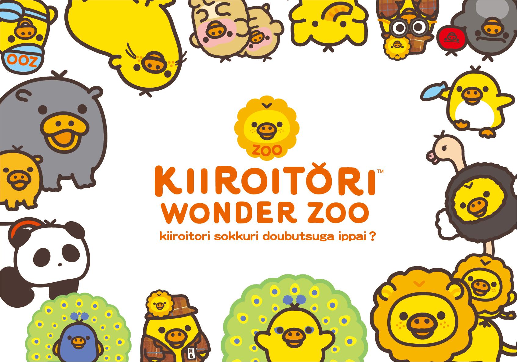 「リラックマ」トリ以外のキイロイトリもたくさん集まる「キイロイトリ ワンダーZOO」!東京駅に期間限定ショップオープン