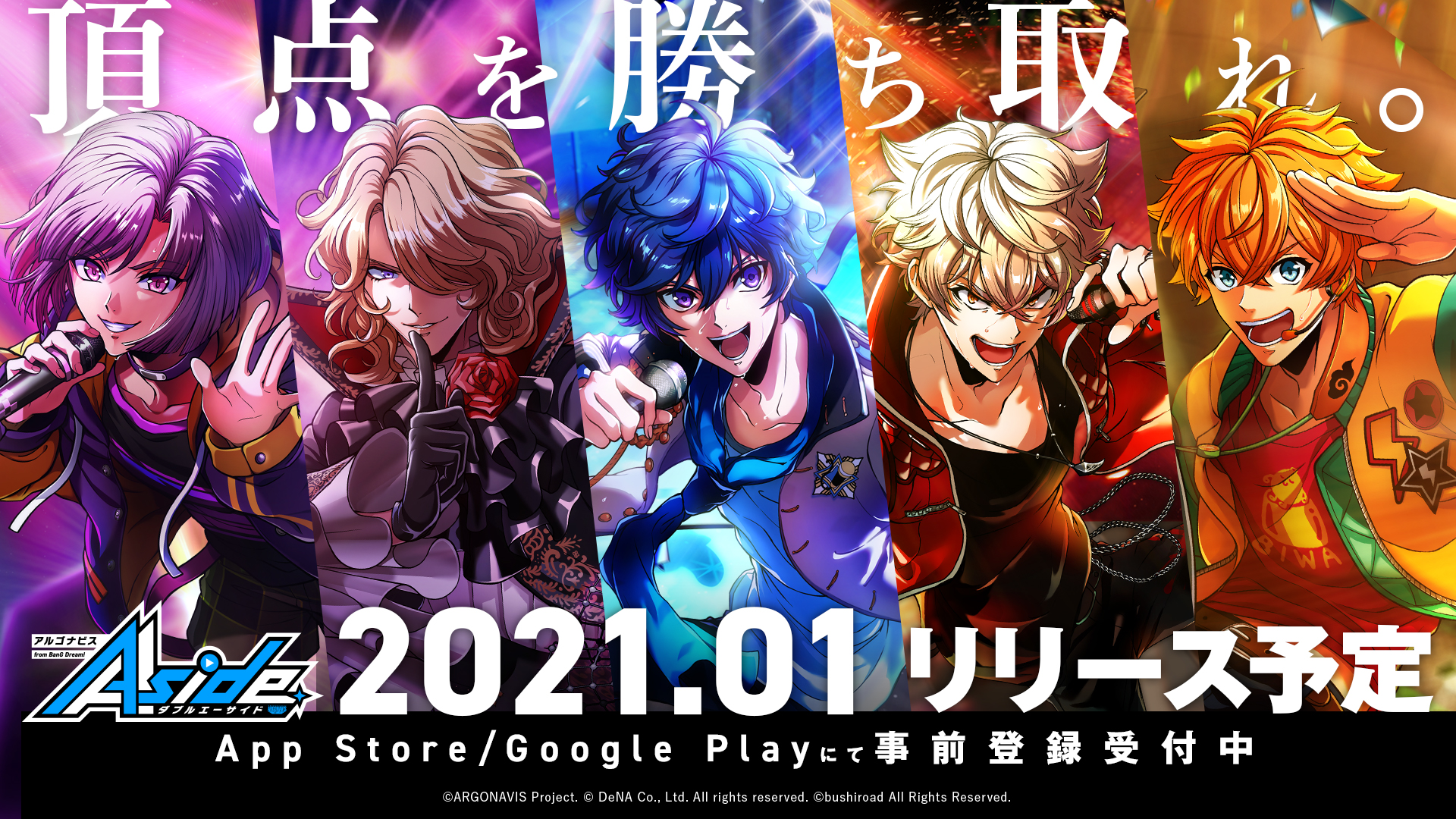 アプリ「アルゴナビスAAside」2021年1月リリース決定!新たな要素を追加したアニメの再放送も