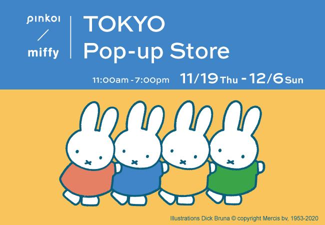 「ミッフィー」シンプルで上質な大人向けアイテムも多数登場!限定アイテム180点が買えるポップアップストアが渋谷に期間限定オープン!