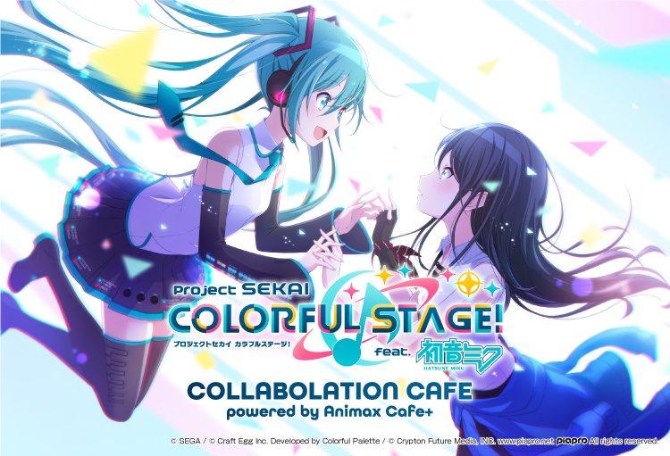 初音ミクのスマホアプリ「プロセカ」×「Animax Cafe+」コラボカフェ開催決定!