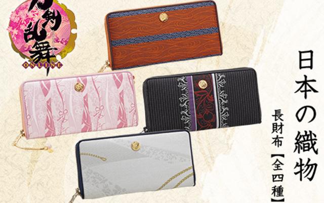 「刀剣乱舞」日本の伝統織物がコラボした長財布が新登場!乱藤四郎・陸奥守吉行・鶴丸国永・大般若長光の全4種