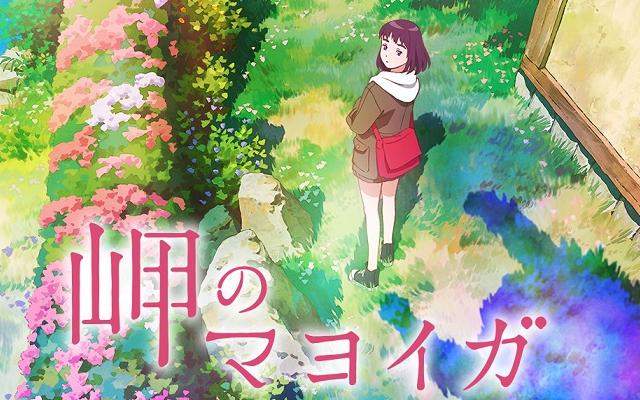 ベストセラー作家・柏葉幸子先生の小説「岬のマヨイガ」劇場アニメ化決定!17歳の少女と血の繋がりのない家族の共同生活描く