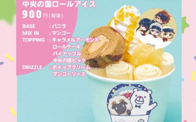 「魔法使いの約束」×「ロールアイスクリームファクトリー」それぞれの国をイメージしたコラボメニュー・ノベルティ・グッズが登場!