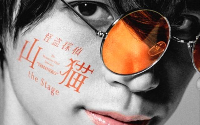 神永学先生原作の小説「怪盗探偵山猫」が舞台化!山猫役は北村諒さんに決定&不敵な笑みと目元が印象的なビジュアル公開