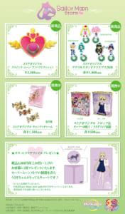 「Sailor Moon store -petit-」グッズ情報