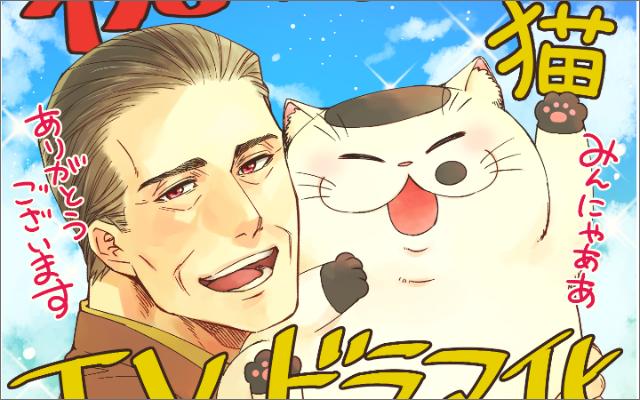 累計140万部を誇る大人気コミック「おじさまと猫」草刈正雄さんで実写ドラマ化決定!記念イラストやコメント到着