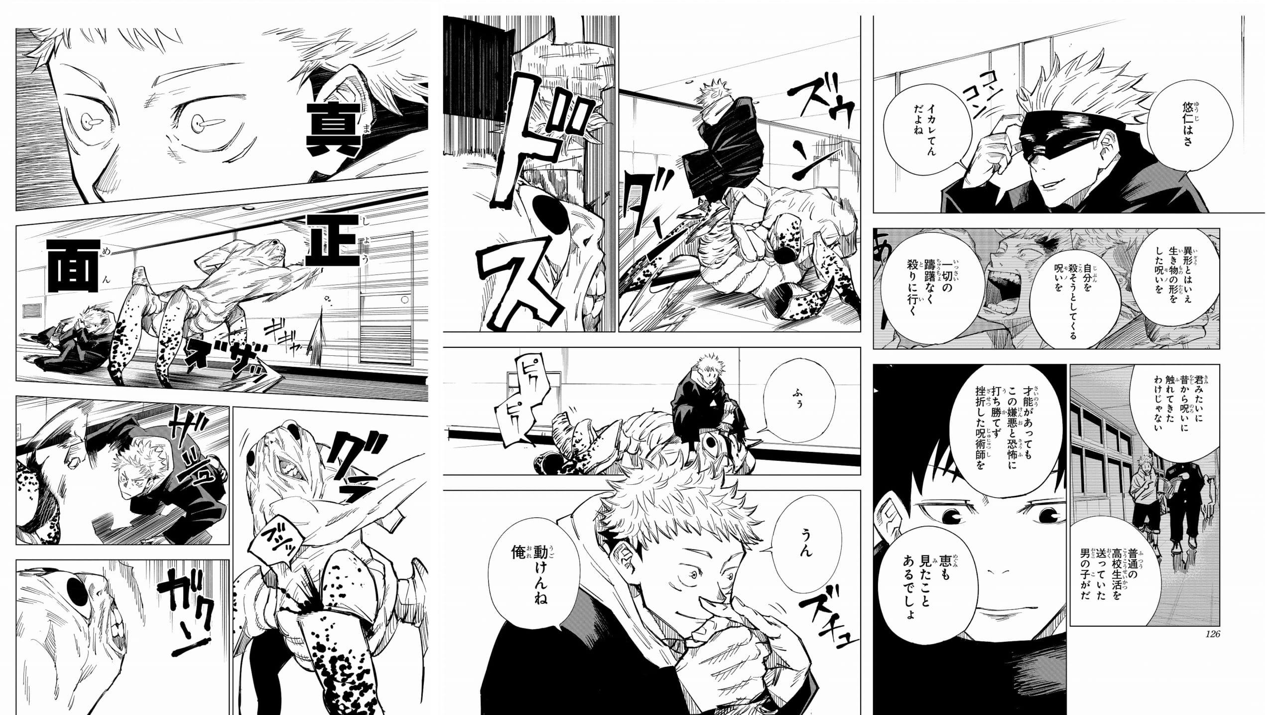 「呪術廻戦」JMA東京タワーにて店内イベント開催決定!「第4話鉄骨娘」が1話まるごと展示