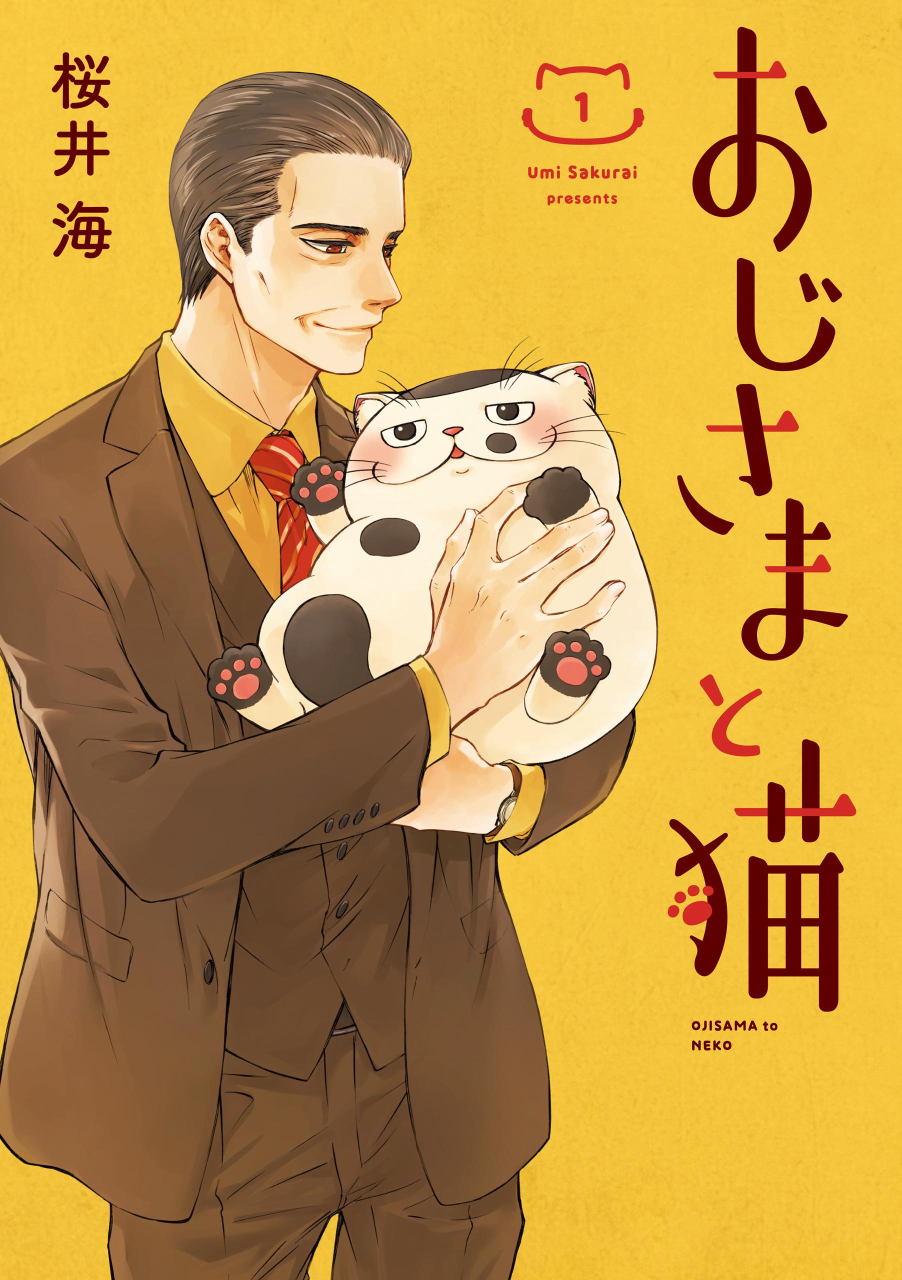 「おじさまと猫」1巻表紙