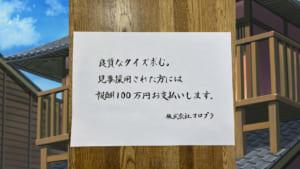"""""""コロプラ""""からのチラシ"""