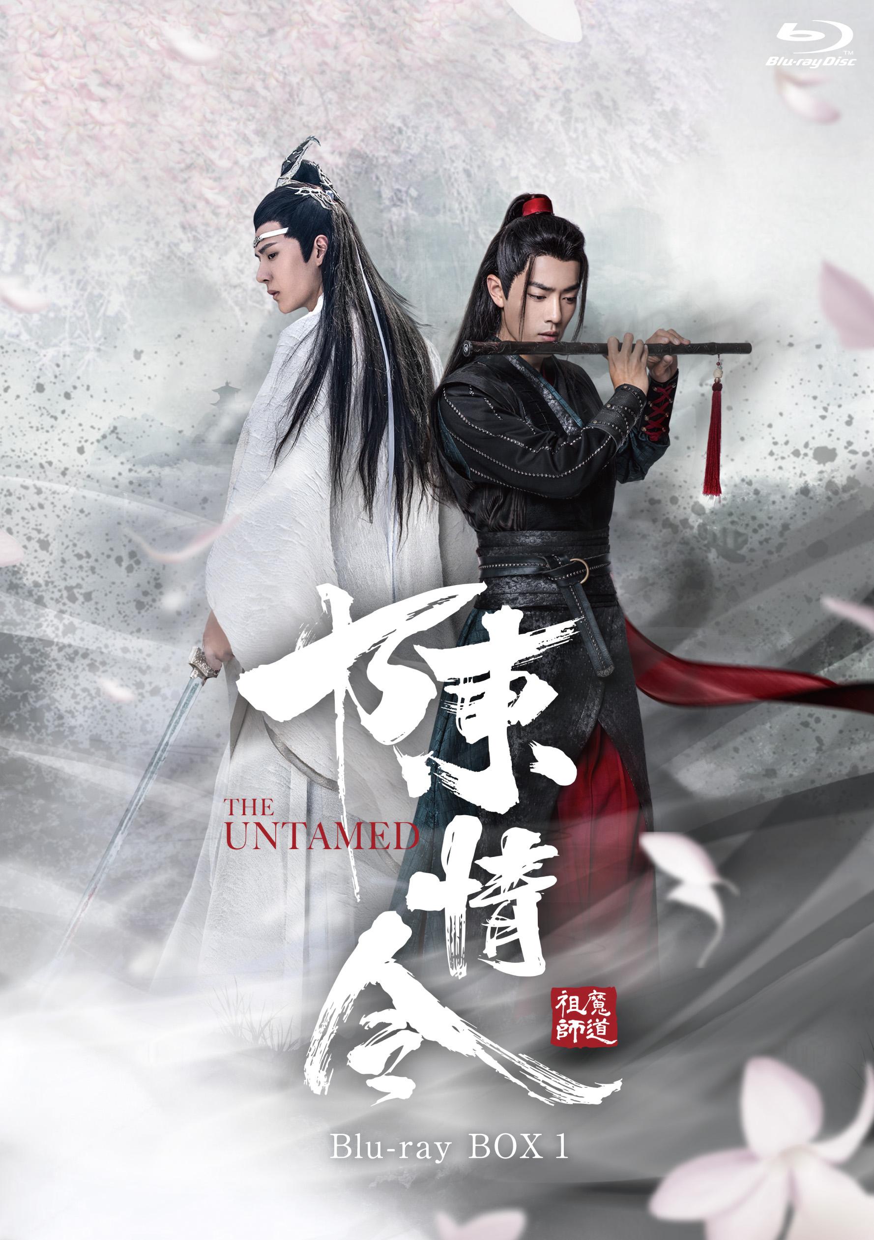 ドラマ「陳情令」Blu-ray BOX 1