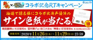 銀魂×黒ウィズコラボ記念RTキャンペーン