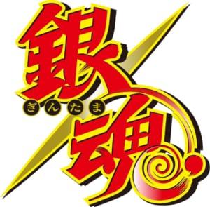 TVアニメ「銀魂」ロゴ