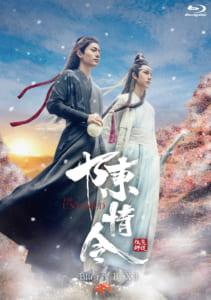 ドラマ「陳情令」Blu-ray BOX 3