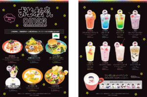 「おそ松さん」×「Animax Cafe+」コラボカフェ「おそ松さんDINER」コラボメニュー