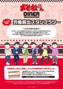 「おそ松さん」×「Animax Cafe+」コラボカフェ「おそ松さんDINER」労働脱出スタンプラリー