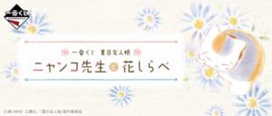 一番くじ 夏目友人帳 ニャンコ先生と花しらべ