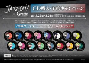 「JAZZ-ON!」×「Gratt」CD購入・予約キャンペーン