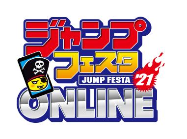 ジャンプフェスタ2021 ONLINE