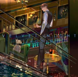 歌い手・しゅーずさん4thアルバム「Velvet Night」限定盤ジャケ写
