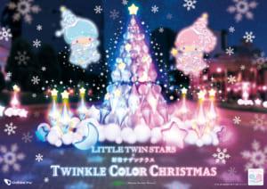 キキ&ララ「TWINKLE COLOR CHRISTMAS」ポスタービジュアル