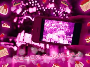 「Sweets Puro」イルミネーションショー「ピューロスイーツパーティ」イメージ