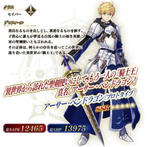 「Fate/Grand Order Arcade」「ニューイヤー2021 ピックアップ召喚」アーサー・ペンドラゴン〔プロトタイプ〕_サーヴァント詳細