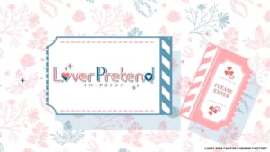 Nintendo Switch「LoverPretend」 プロモーションムービー 場面カット