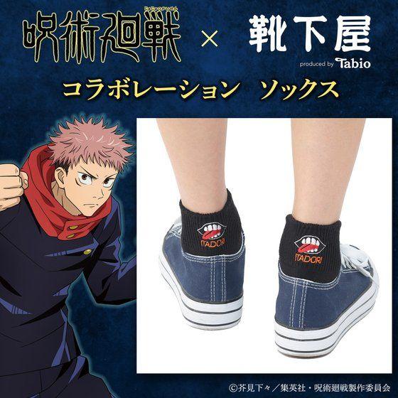 「呪術廻戦」×「靴下屋」ブラックベースにキャライメージモチーフを刺繍したコラボアイテム発売決定!