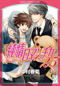 「純情ロマンチカ」25巻